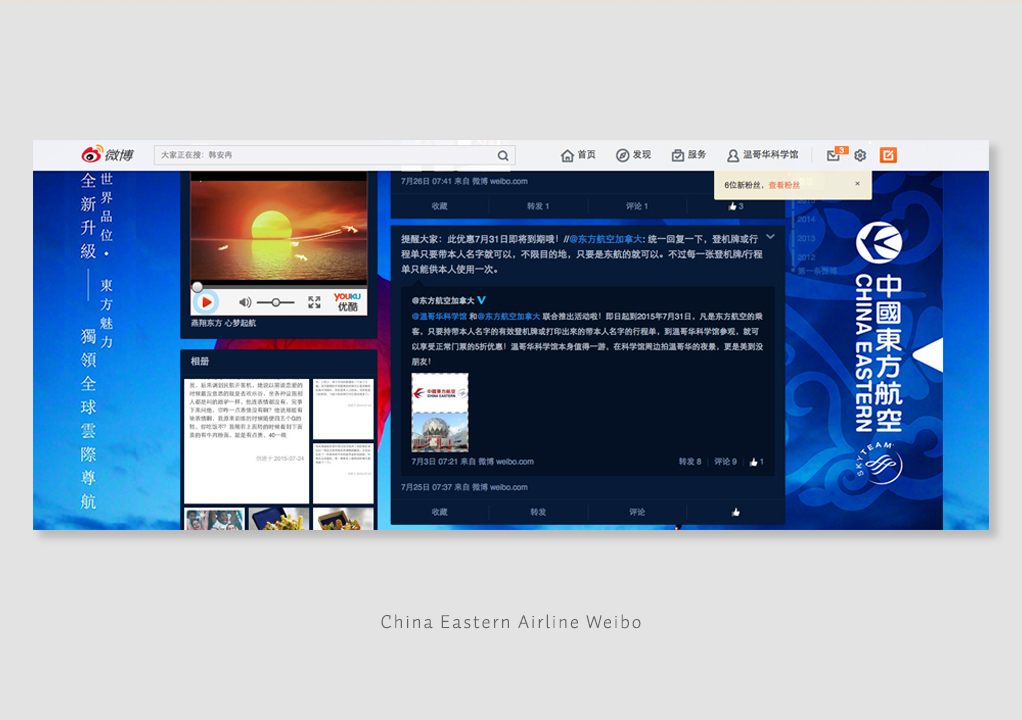 China Eastern Airline Science World partnership Weibo3