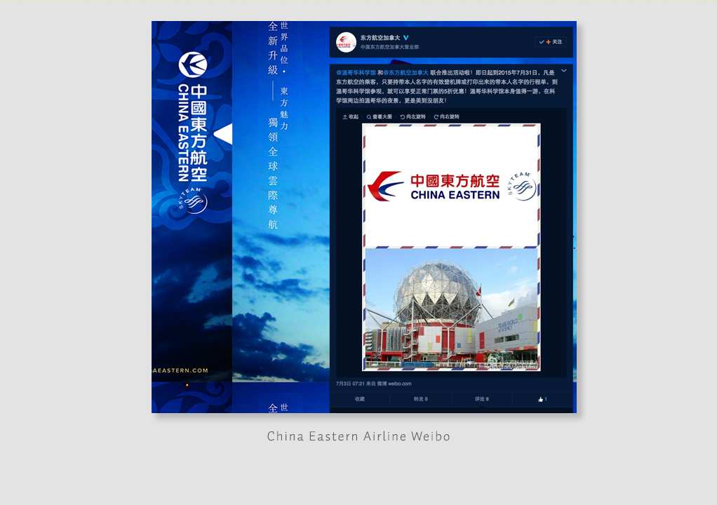 China Eastern Airline Science World partnership Weibo5