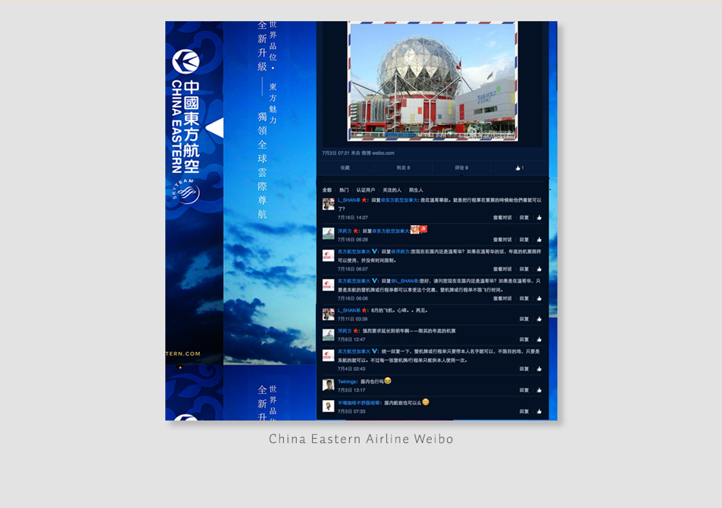 China Eastern Airline Science World partnership Weibo2