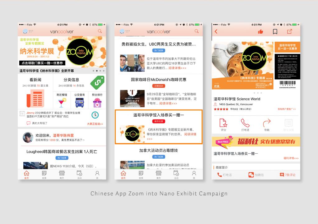Chinese App Zoom into Nano Exhibit Campaign