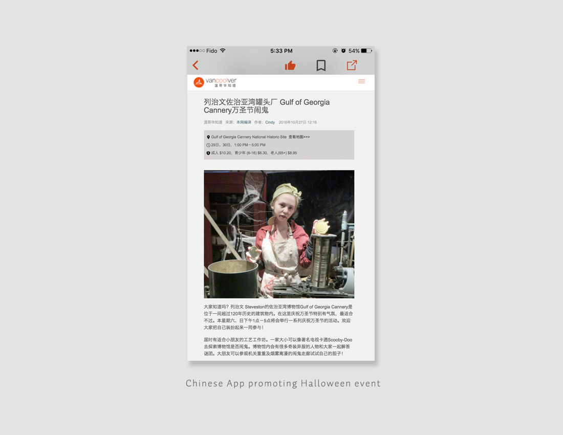 Chinese App promoting Cannery Halloween event