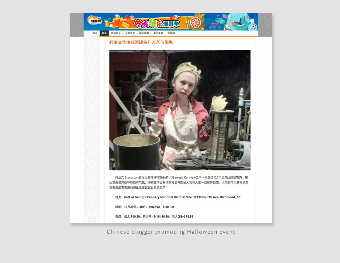 Chinese blogger promoting Cannery Halloween event