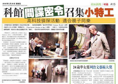 Chinese media 中文媒體