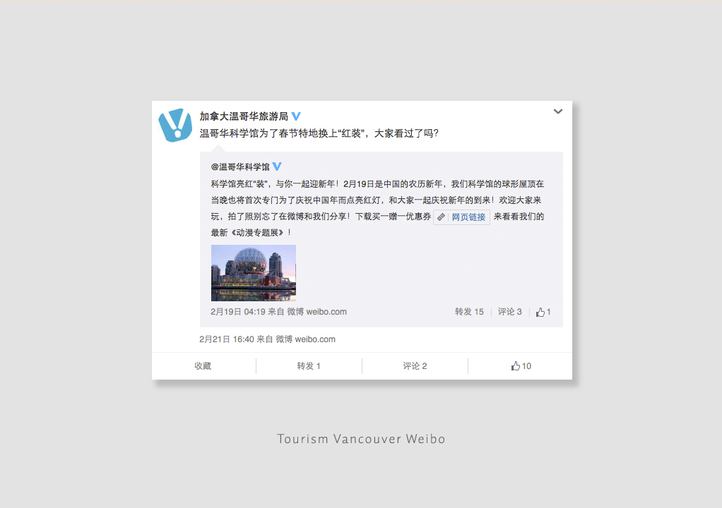 Tourism Vancouver Science World Weibo