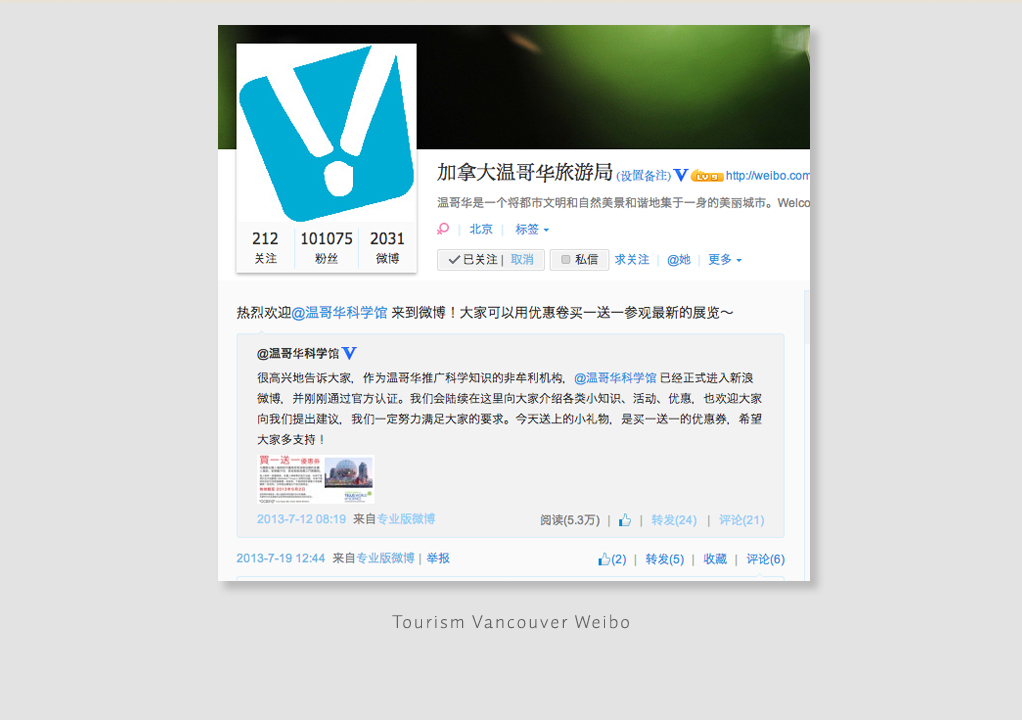 Tourism Vancouver Science World Weibo2