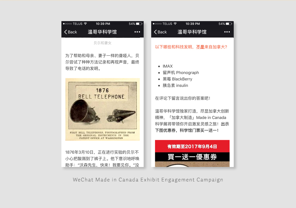 WeChat Made in Canada Exhibit Engagement Campaign1