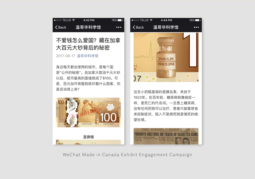 WeChat Made in Canada Exhibit Engagement Campaign2
