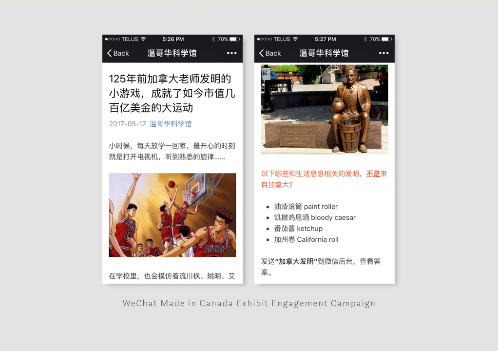 WeChat Made in Canada Exhibit Engagement Campaign3