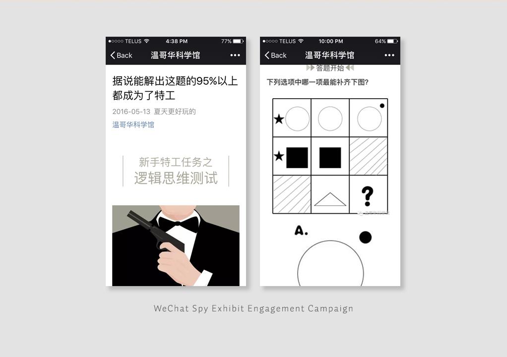 WeChat Spy Exhibit Engagement Campaign1