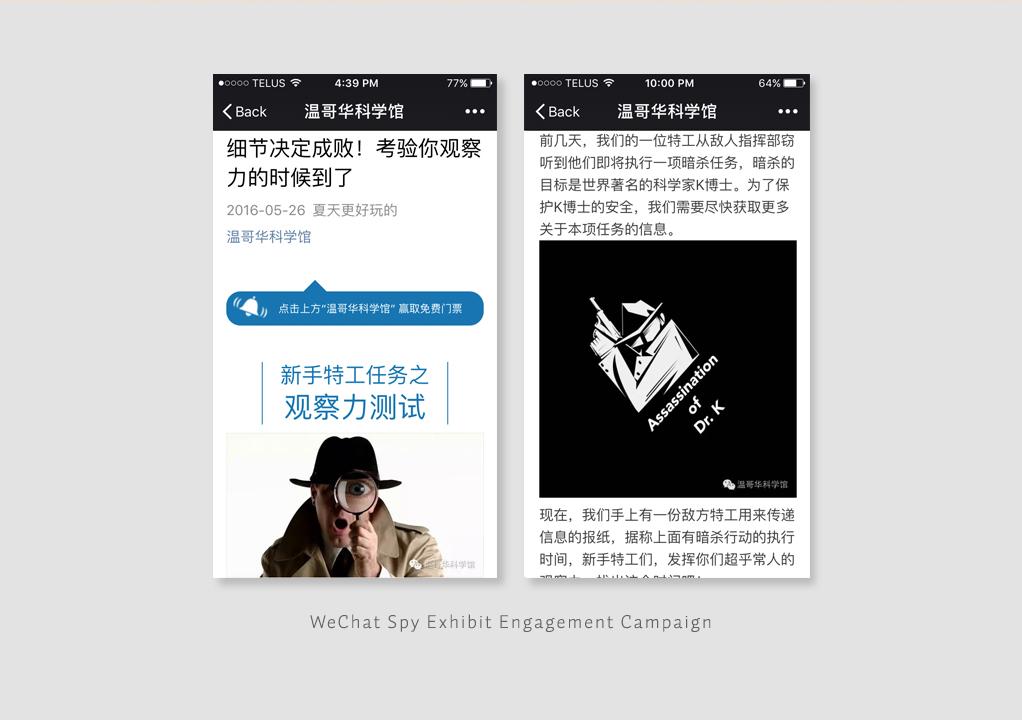 WeChat Spy Exhibit Engagement Campaign2