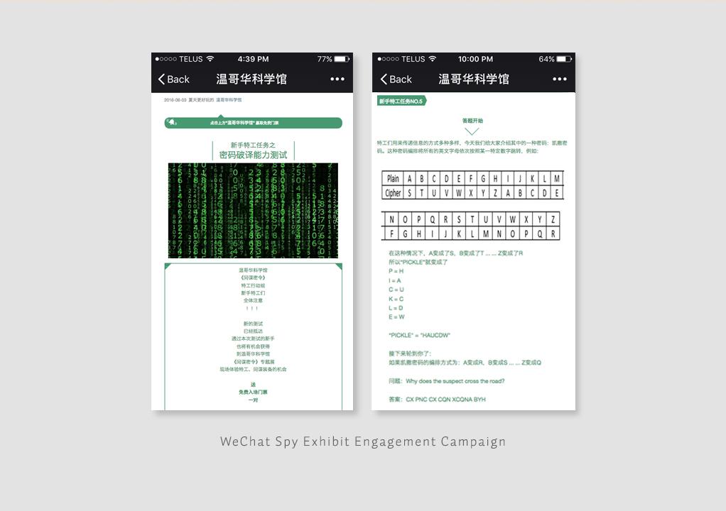 WeChat Spy Exhibit Engagement Campaign3