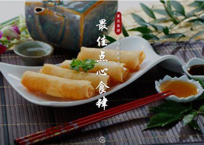 Western Lake Chinese Restaurant Branding 西湖酒樓
