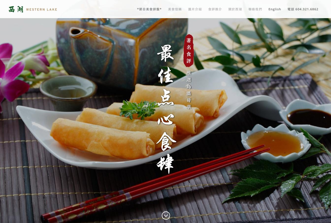 Western Lake Chinese Restaurant Website